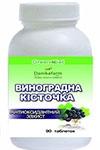 Виноградная косточка – Антиоксидантная защита (Vitis vinifera) (90 таблеток по 0,4г)